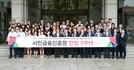 서민금융진흥원, 창립 2주년 사회공헌 활동