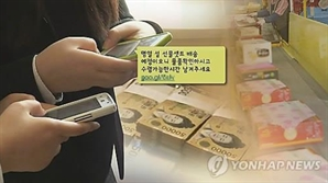 """""""유흥비 마련 위해""""…중고거래 사기 친 '간 큰' 20대"""