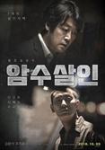 """'암수살인' 상영금지가처분 신청, 유가족 측 """"동의 없었다"""""""