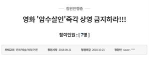 """""""비겁하고 몰상식한 영화""""…'암수살인', 상영 금지 요구 국민청원 등장"""