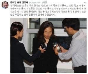 """신동욱 """"조윤선을 두둔할 줄이야, 정치보복 희생양…힘내라"""""""