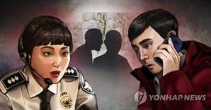 발달장애 부하직원 월급 1년간 가로채…경찰 고소 접수 후 수사 착수