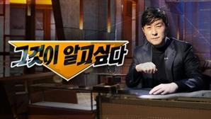 '그것이 알고싶다' 영화 '암수살인' 방송분, 실제 사건은 11건? '충격'