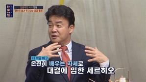 """'한식대첩' 백종원도 감탄한 고수.. """"자기 자신을 절제해가며 만들어"""""""