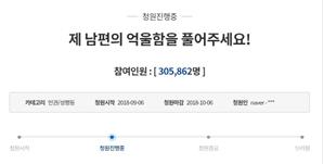 보배드림 곰탕집 성추행, 국민청원 30만 돌파 '항의집회 요구 확산'