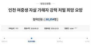 '인천 여중생 살인사건' 피해 학생 친언니, 청와대 국민청원 호소