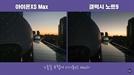 [핫클립] 아이폰XS와 갤럭시노트9 카메라 승자는?
