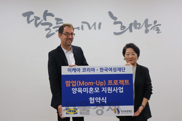 이케아 코리아-한국여성재단, 양육미혼모 지원사업 나서