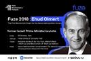 Ex-Israeli PM Olmert to make keynote speech at ABF