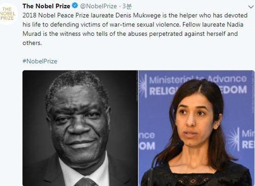 노벨평화상 수상자는 데니스 무퀘게·나디아 무라드 '전쟁 성폭력 종식 노력'