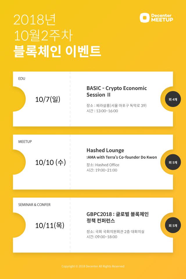 [블록체인이벤트]'국회 최초 블록체인 컨퍼런스 열린다'...GBPC2018 개최