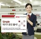 [머니+ 베스트컬렉션] BNK부산은행 '심플 패키지 통장'