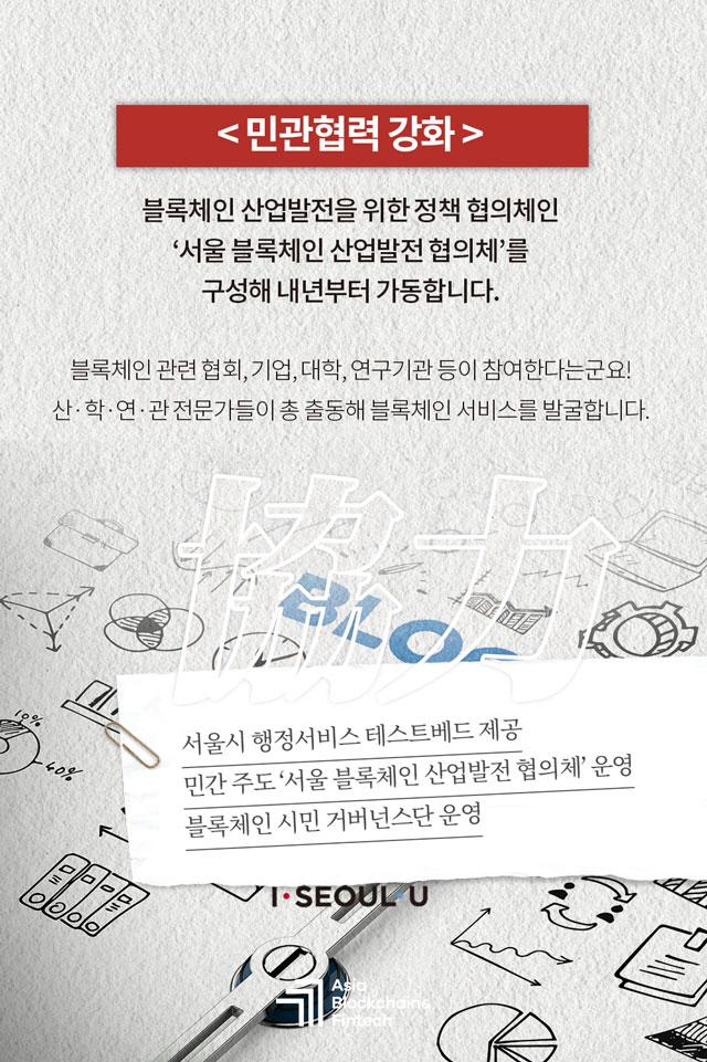 [ABF in Seoul][카드뉴스]서울시, '블록체인 도시' 마스터플랜 발표…첫 주최 블록체인 행사 주목