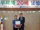 [SENTV] 가스공사 부산경남지역본부, 무재해 목표 20배 달성