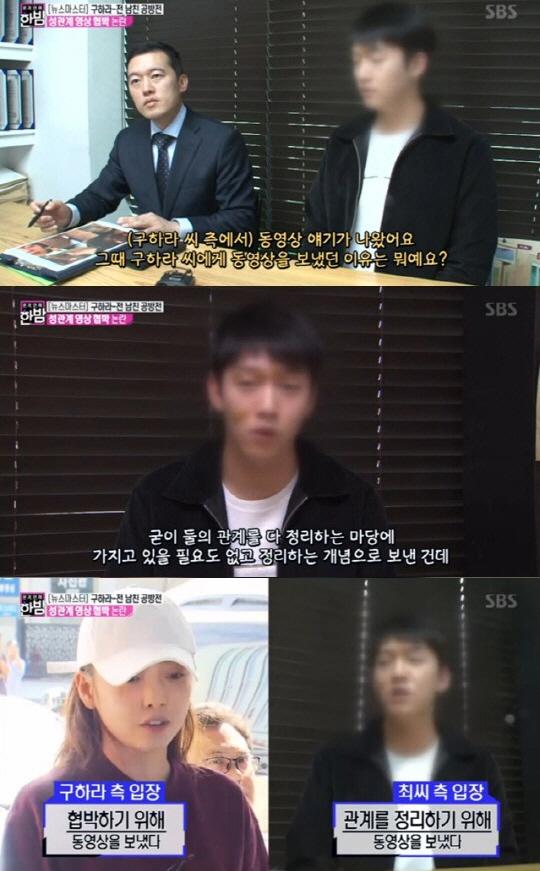 """구하라 前남친 최씨 """"삭제한 동영상 전송? 개인 SNS에 따로 저장"""" 해명"""