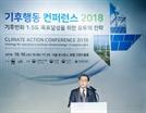 한국씨티은행, 기후행동 컨퍼런스 2018 주최