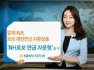 [에셋+ 베스트컬렉션] NH투자증권 'NH로보 연금 자문형'