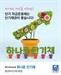 [에셋+ 베스트컬렉션] NH-아문디자산운용 '하나로 단기채 펀드'