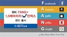 [에셋+ 베스트컬렉션] IBK자산운용 'IBK FANG+ 1.5 레버리지 W인덱스 증권투자신탁'