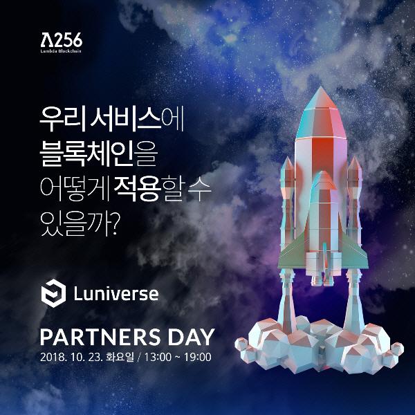 """""""블록체인 대중화 앞장선다"""" 두나무 람다256, '루니버스 파트너스 데이' 개최"""