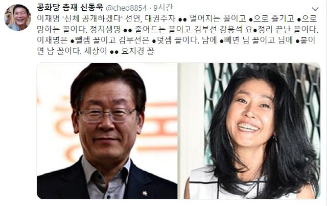 신동욱 '이재명은 ●뺄셈 꼴, 김부선은 ●덧셈 꼴'