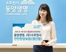 [머니+ 베스트컬렉션] 동양생명 '(무)수호천사만만한암보험(갱신형)'