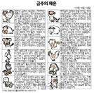 금주의 재운[10월15일~19일]