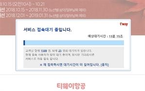 티웨이, 항공권 이벤트에 사이트 마비…탑승기간·가격은?