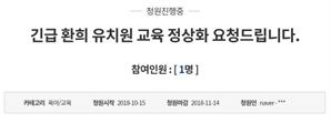 """""""동탄 환희유치원 정상화 대책 필요""""…학부모 국민청원 등장"""