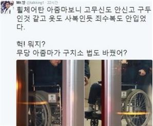 """강병규 복귀, 최순실에 """"무당 아줌마가 구치소 법도 바꿨어?"""" 발언 재조명"""