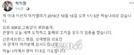 """박지원 의원 부인상 """"하늘나라에서 편히 지내길…"""" 심경 전해"""