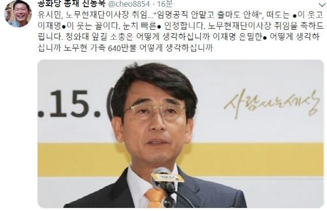 신동욱, 유시민에 '노무현 가족 640만불 어떻게 생각하십니까' 도발
