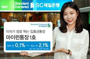 예치기간 따라 최고 年 2.1% 금리...SC제일銀 '마이런통장1호' 출시