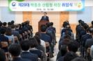 박종호 신임 산림청 차장, 16일 취임식 개최