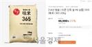 """티몬 """"쌀 가격 오름세에 온라인몰 쌀 구매, 즉석밥류 수요 늘어"""""""