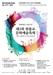 '화해(花海)의 약속, 만남의 화해(和諧)' 제3회 원불교 문화예술축제 개최