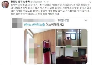 """신동욱 """"동덕여대 알몸남, 문재인 정권의 대북알몸정치 꼴"""""""