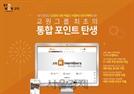 교원그룹, 통합포인트 'K멤버스' 선봬