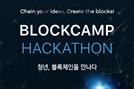 [ABF in Seoul D-8] BBR, 국내 최초 청년학생 주도 해커톤 연다