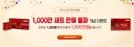 내츄럴엔도텍, '백수오 등 복합추출물' 1,000만 세트 판매돌파 기념 이벤트
