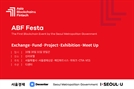 [ABF in Seoul D-5] 다양한 블록체인 프로젝트 'ABF Festa'에서 만나세요