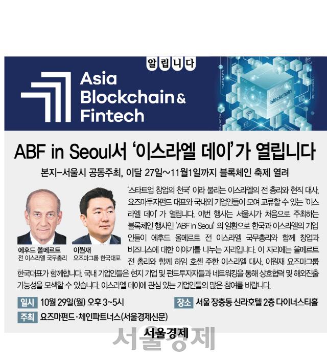 [알립니다] ABF in Seoul에서 '이스라엘 데이'가 열립니다