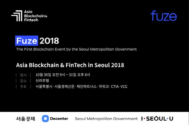 [ABF in Seoul] Two worlds meet in 'Fuze 2018'