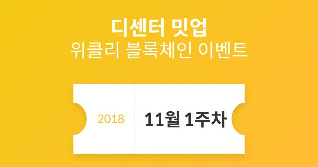 [블록체인이벤트] 'ABF in Seoul' D-1...아시아 최대 블록체인 축제 문연다