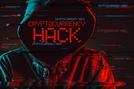 캐나다 암호화폐 거래소, 해킹으로 모든 자산 잃어...엑시트 스캠 의심도