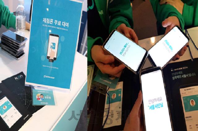 Startup demonstrates Seoul City's blockchain services