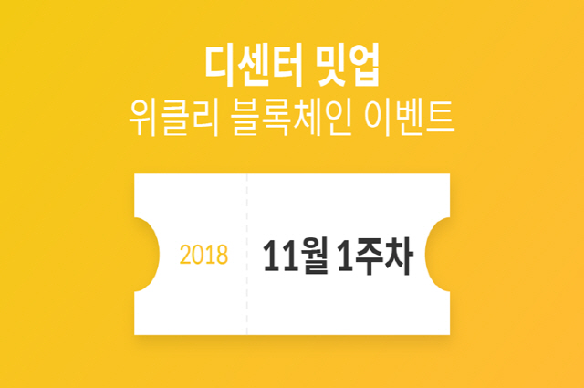 [블록체인이벤트] 디센터 유니버시티, '블록체인 VC' 양성 과정 개최