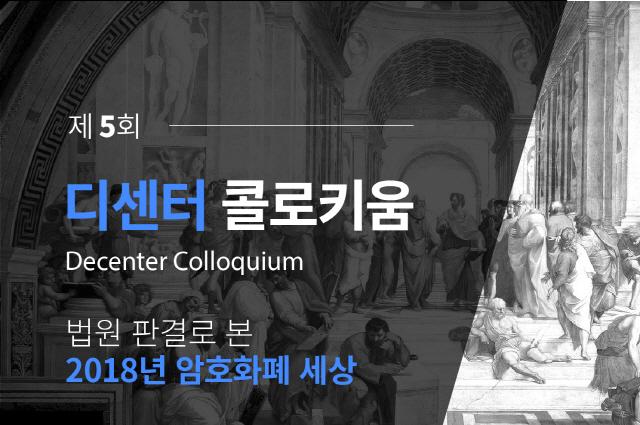 디센터 콜로키움, '법원 판결로 본 2018년 암호화폐 세상' 토론 20일 개최