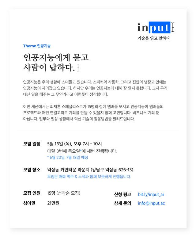 [input X 서울포럼]인공지능 스터디에 참가하고 서울포럼 티켓 얻자