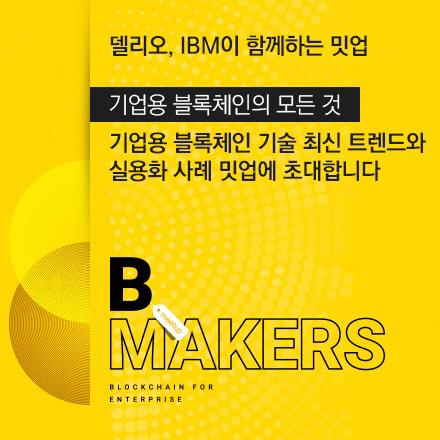 IBM·델리오 주관 기업용 블록체인 밋업 'B MAKERS', 오는 18일 열린다